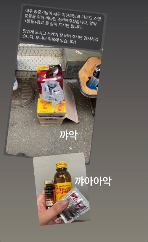 Song Joong Ki sent vitamins to tvN's 'The Road The Tragedy Of One' set to support Ji Jin Hee and the staff in the drama. 1