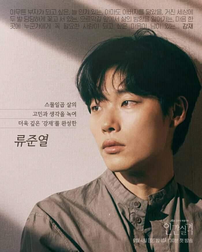 """Ryu Jun Yeol - """"Lost"""""""