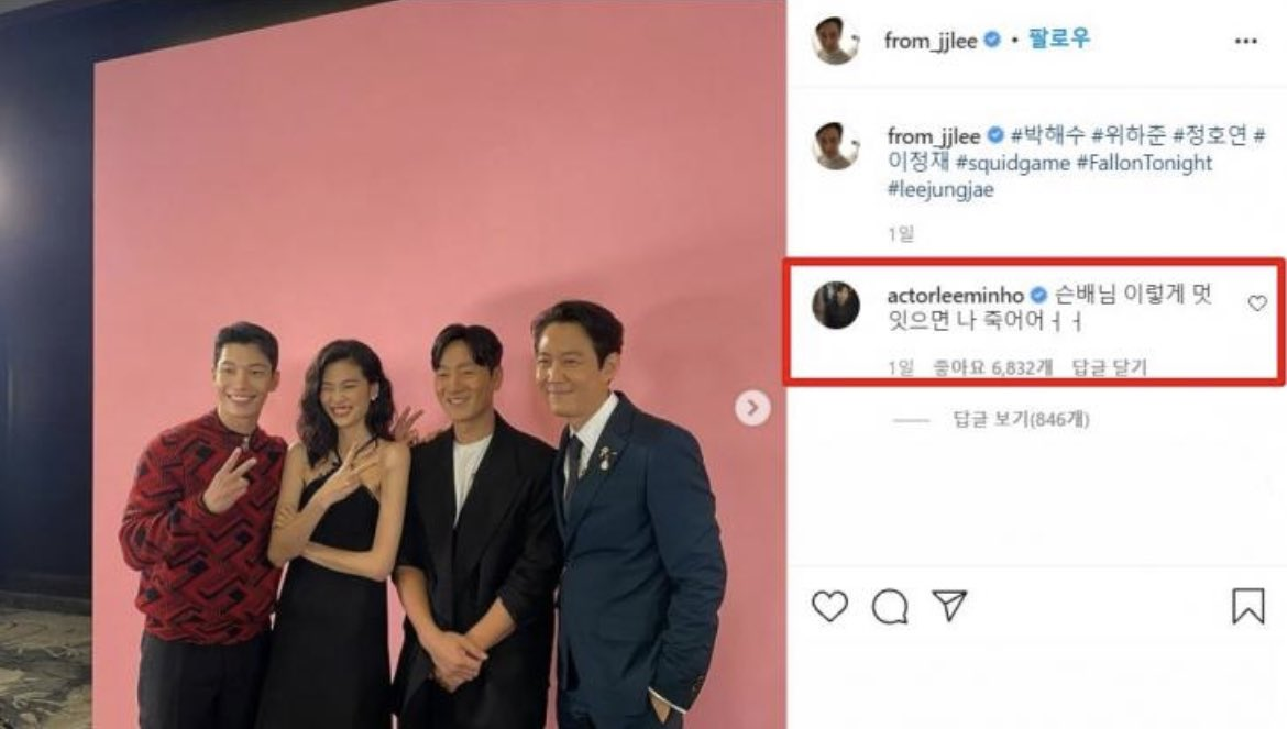 Lee Min Ho draws attention with funny comments under Squid Game's Lee Jung Jae Instagram post ! 2